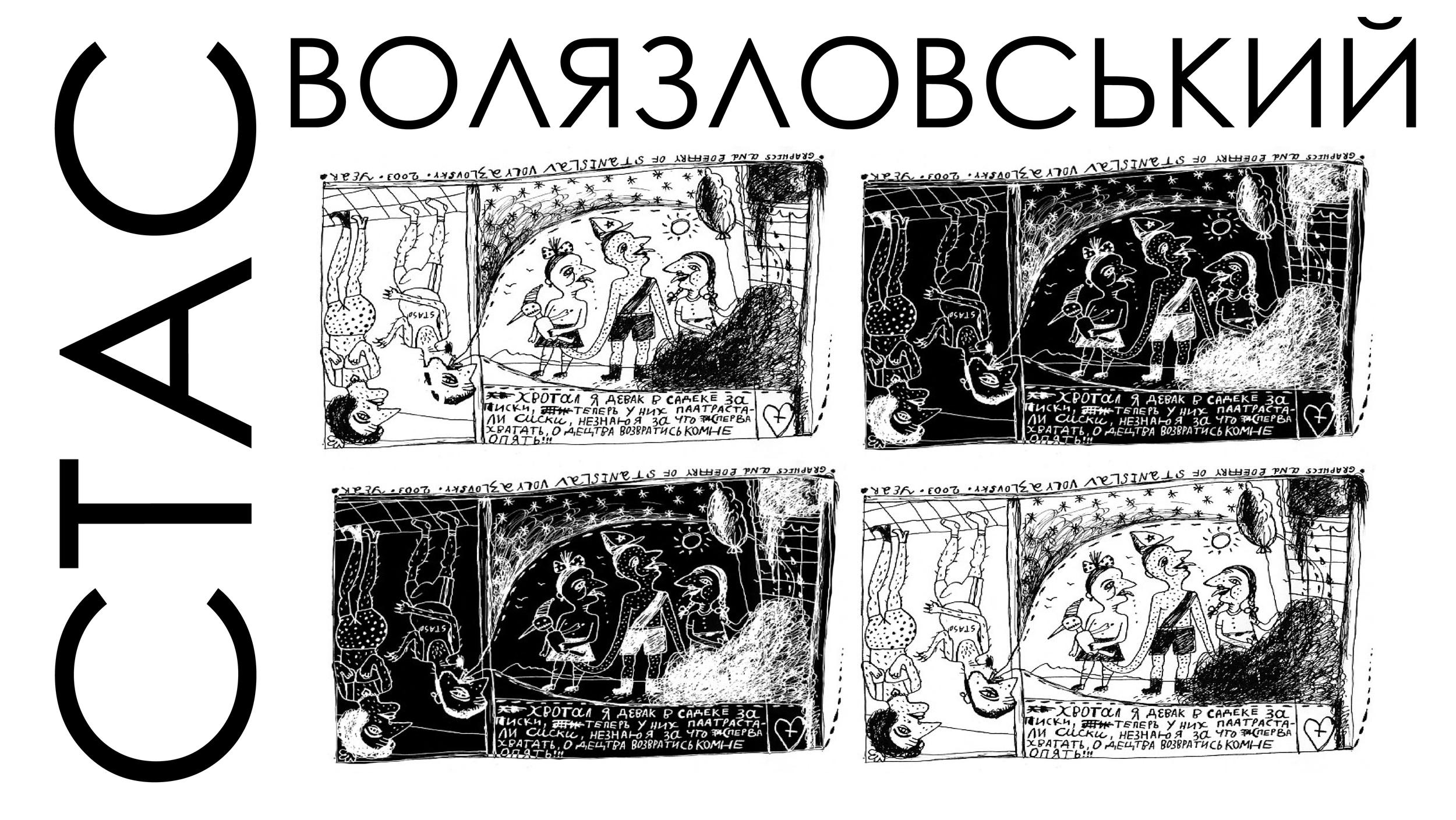 Рапаны, шансон, музей: как делили наследие Стаса Волязловского