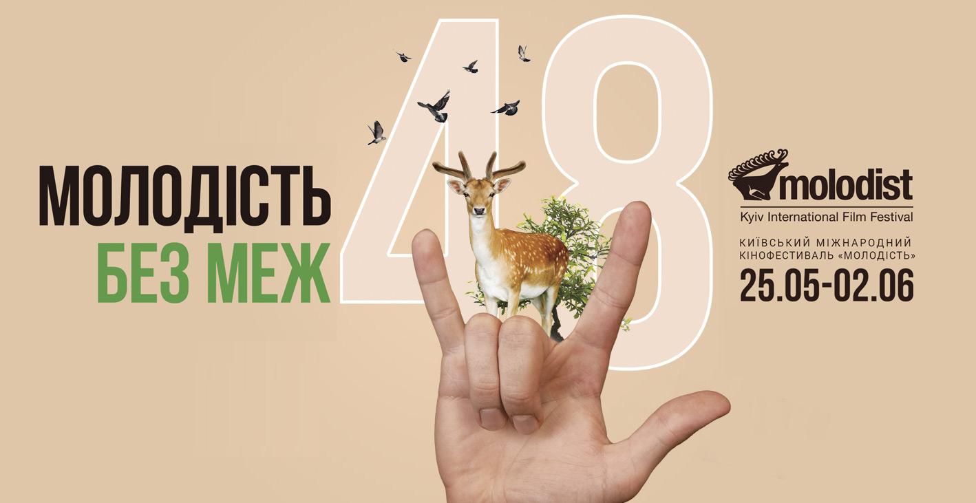 3 фільми про мистецтво в рамках фестивалю «Молодість»
