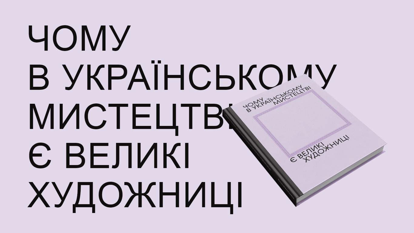 Що потрібно знати про книгу «Чому в українському мистецтві є великі художниці»
