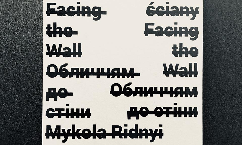 «Обличчям до стіни»: про що говорили на презентації каталогу Миколи Рідного