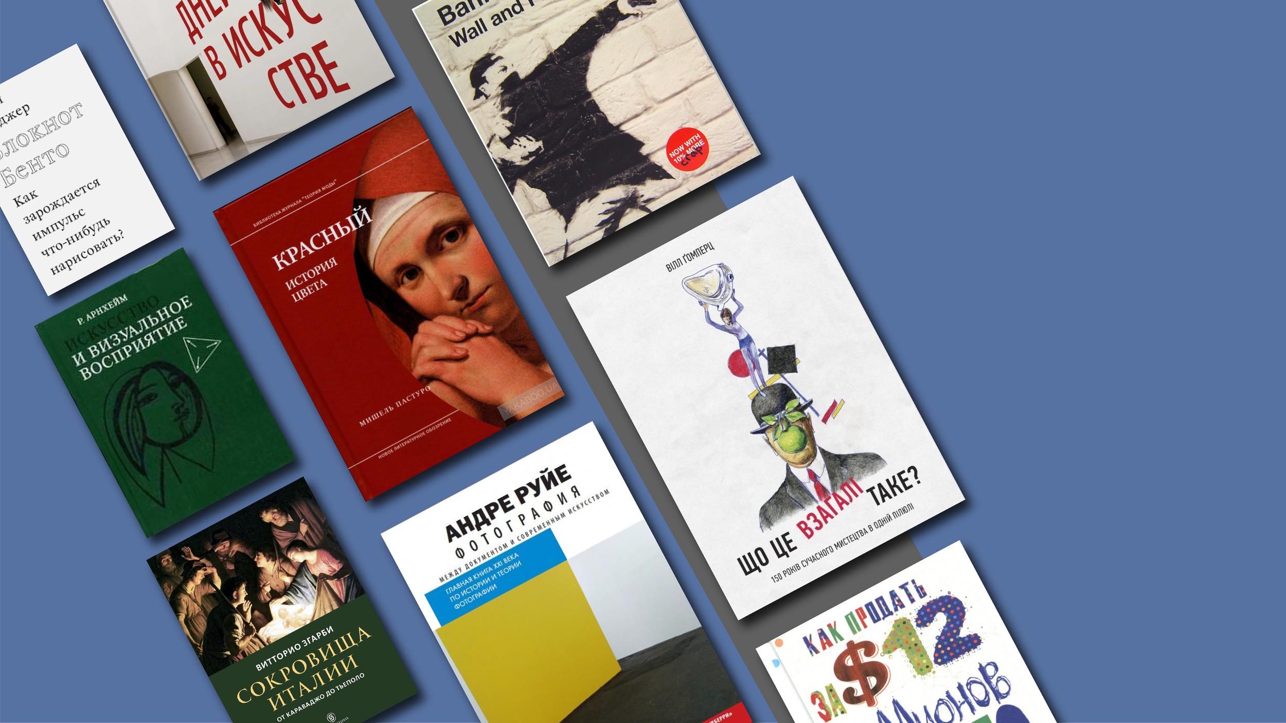 10 книг про мистецтво, які вам варто прочитати прямо зараз