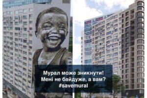 У Києві зводять багатоповерхівку, яка закриє мурал «Просте щастя»