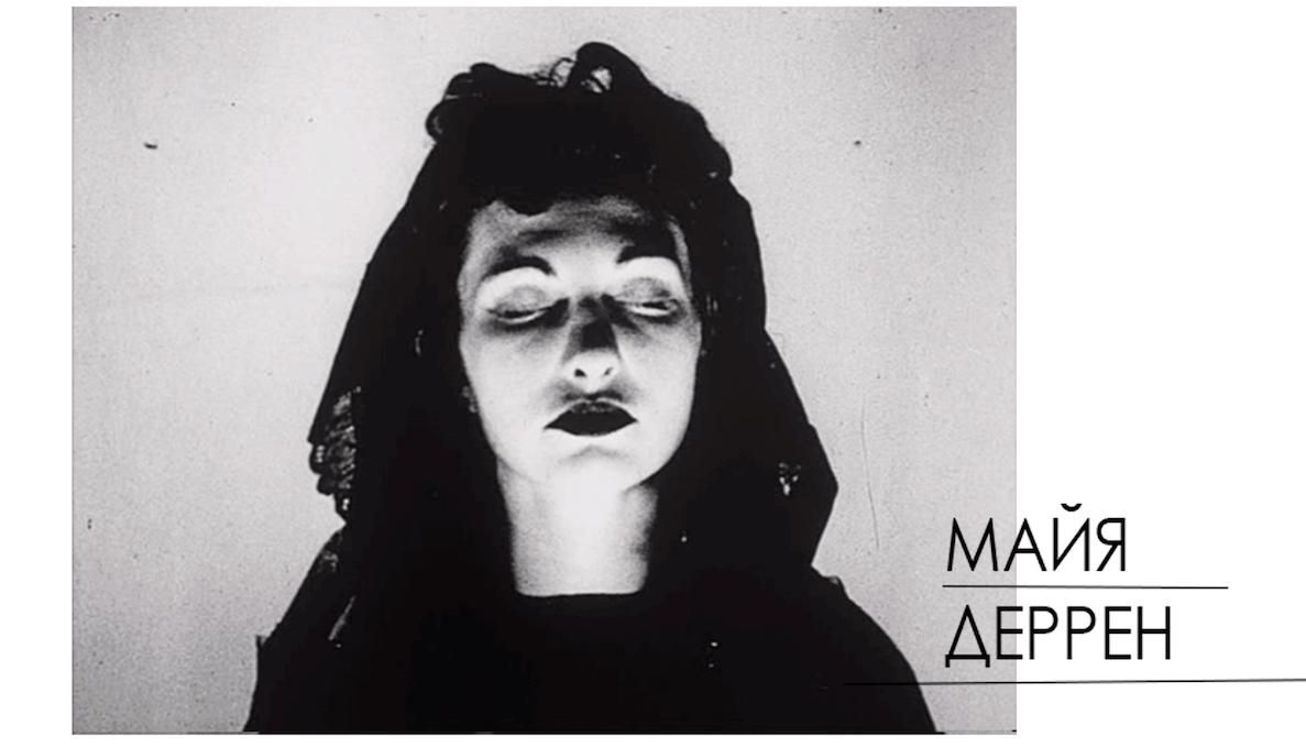Що потрібно знати про Майю Дерен — мати американського кіноавангарду