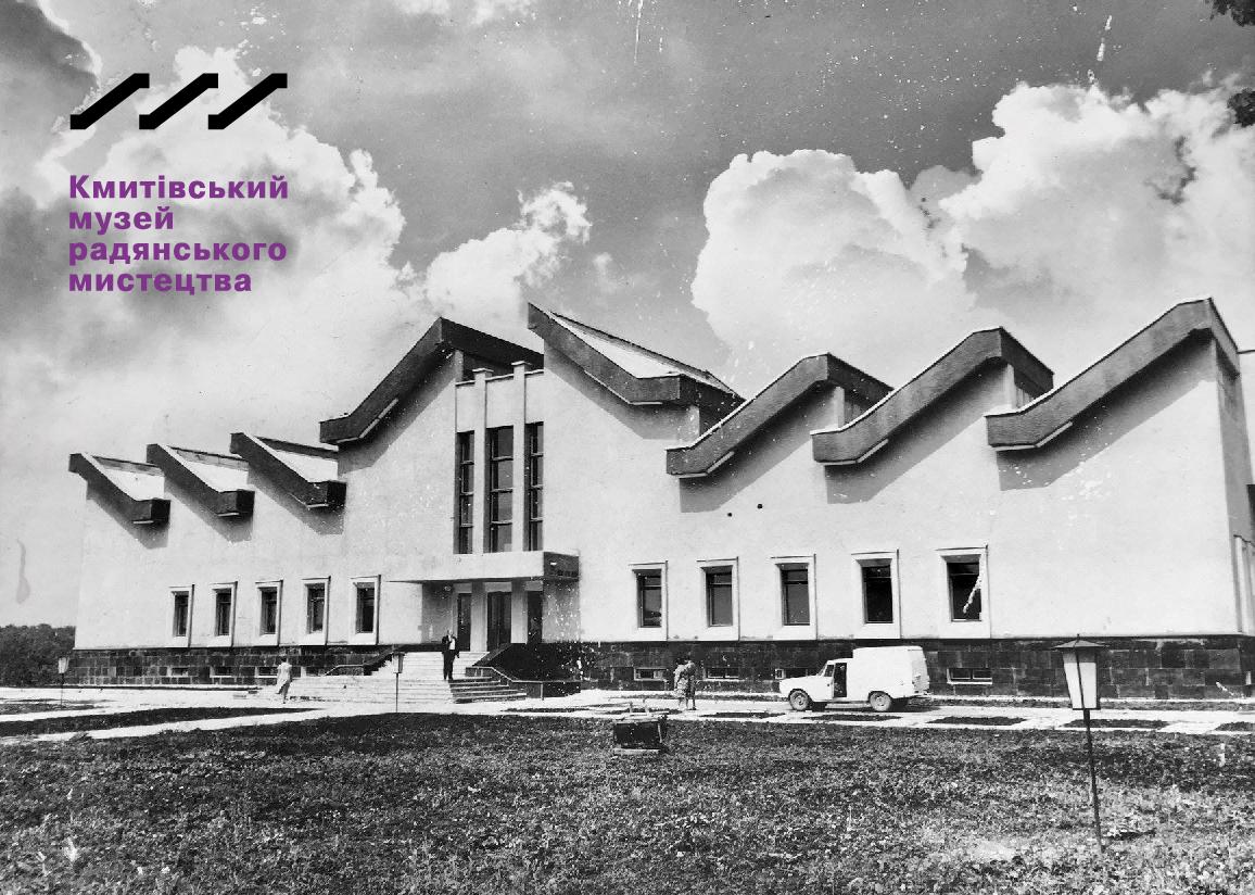 Вова Воротньов представив нову ідентику Кмитівського музею