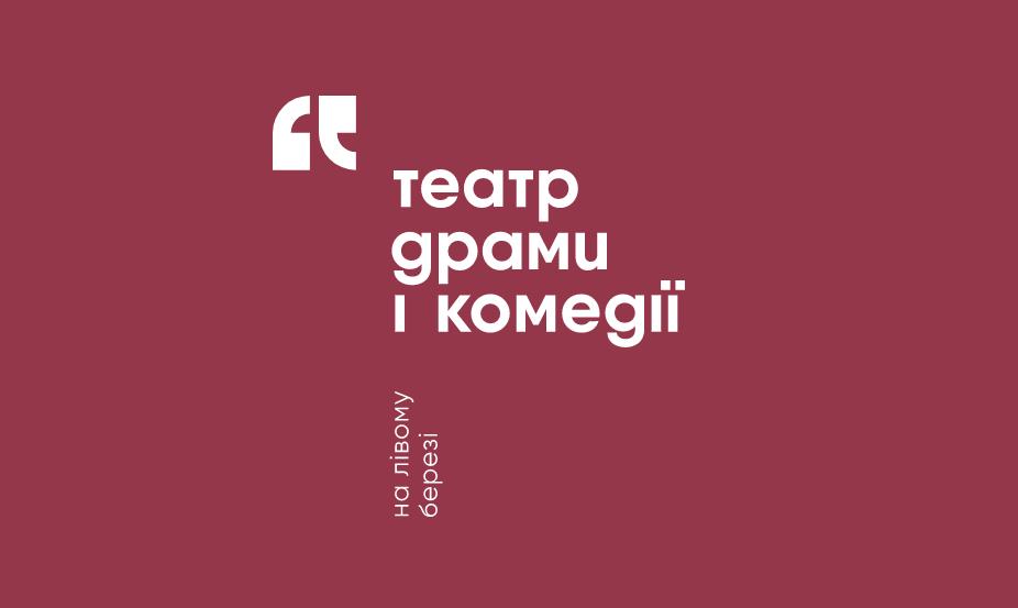 Представли нову айдентику Київського академічного театру драми і комедії на лівому березі