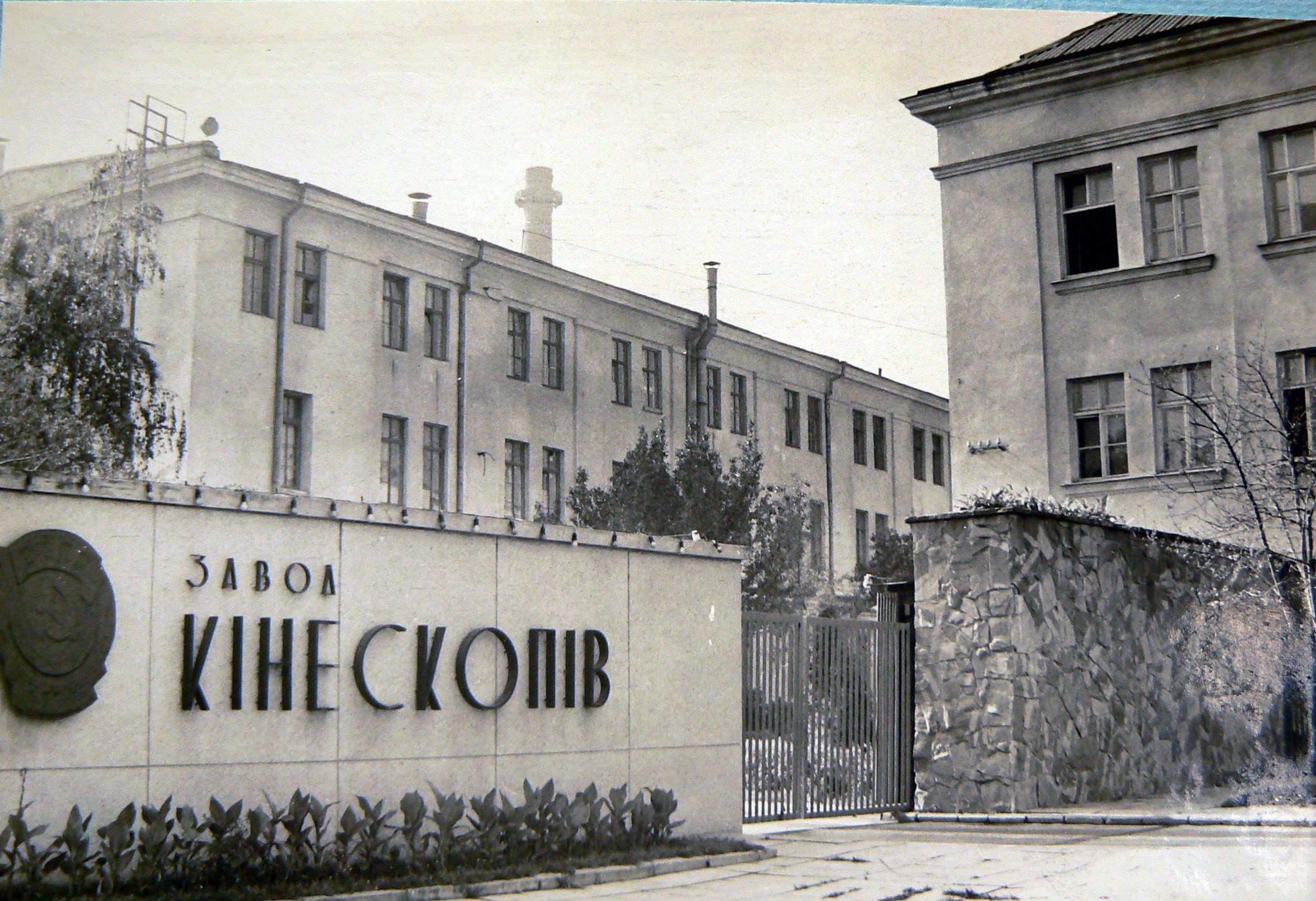 У Львові збережуть мозаїку на будівлі заводу «Кінескопі»