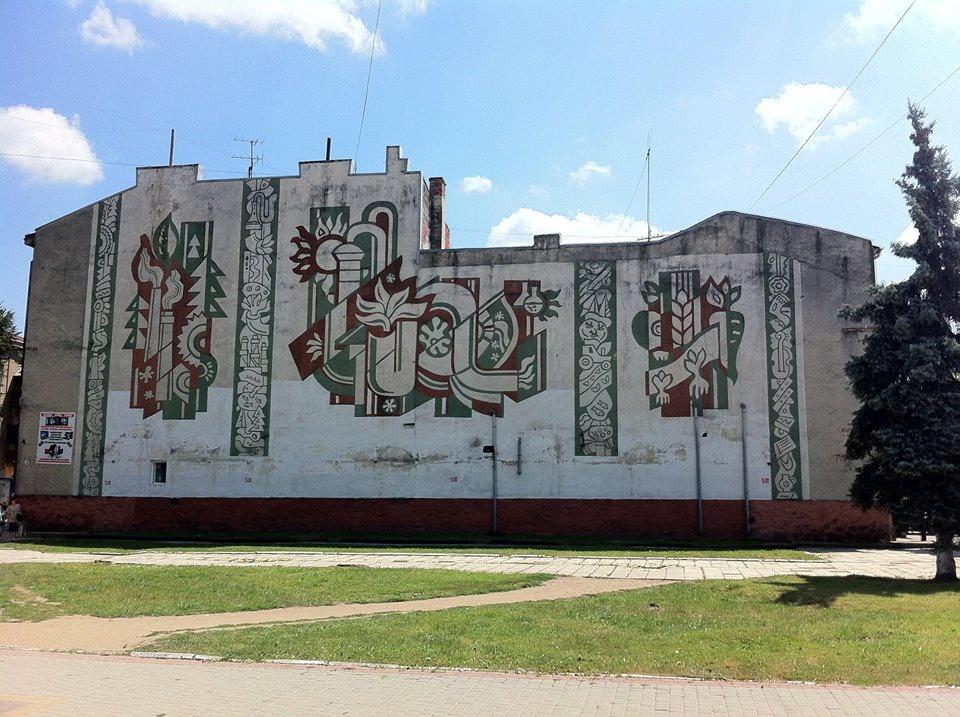 Модерністське панно хочуть замінити муралом із зображенням Степана Бандери