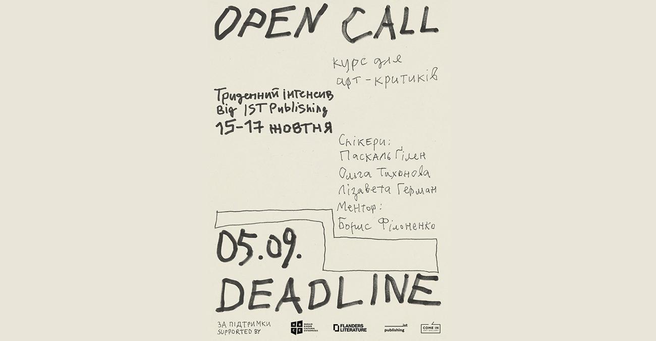 Відкрився Open call від IST Publishing для арт-критиків