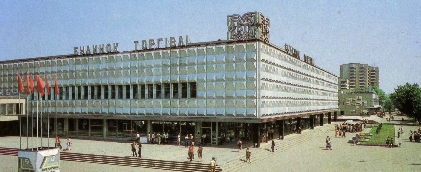 У Черкасах хочуть зруйнувати фасад «Будинку Торгівлі»