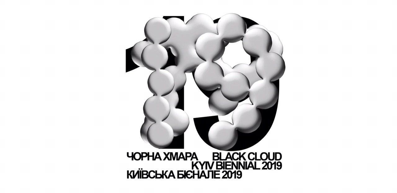 У жовтні відбудеться Київська бієнале 2019
