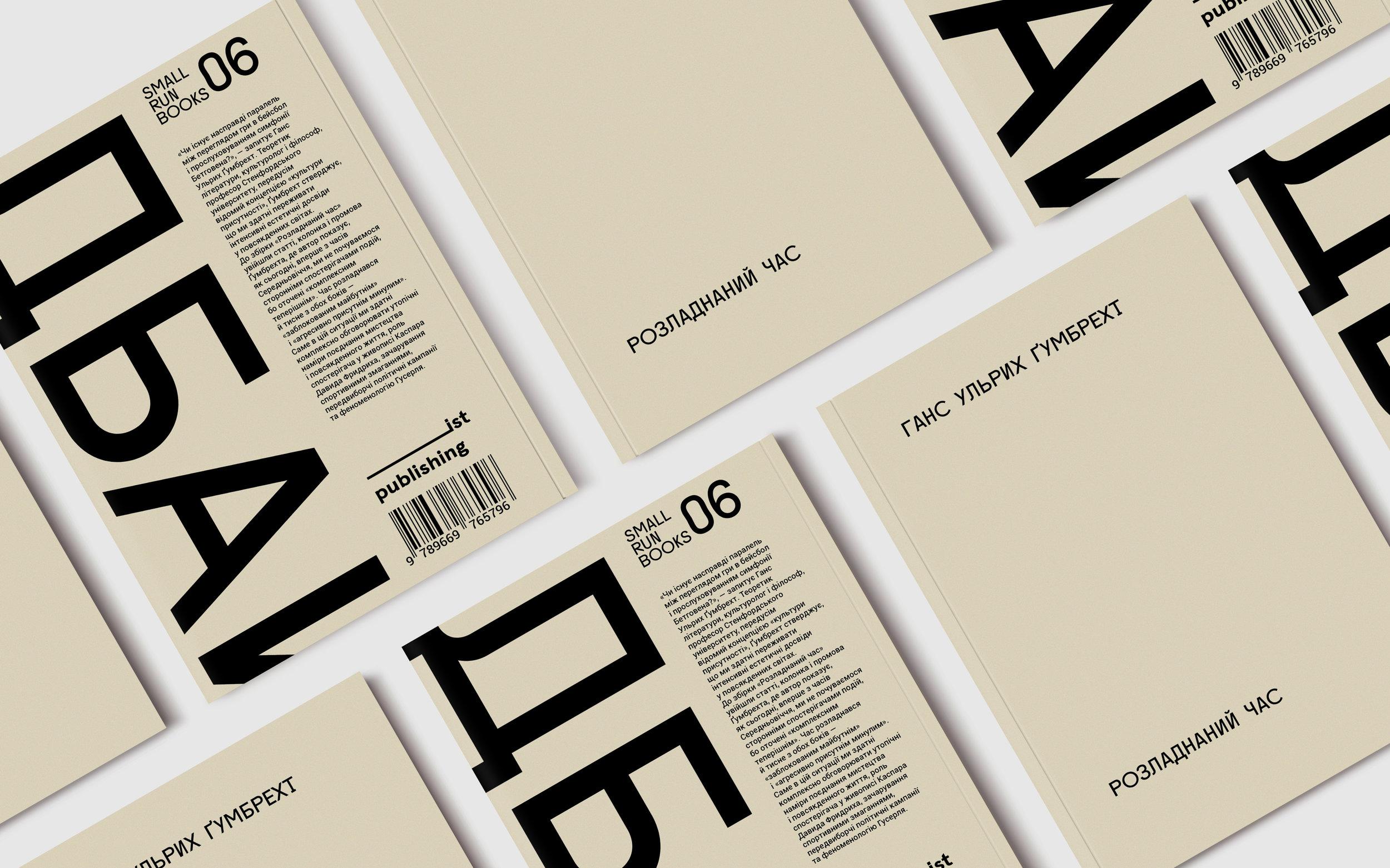 Частина з нової книги IST Publishing «Розладнаний час» Ганс Ульрих Ґумбрехт
