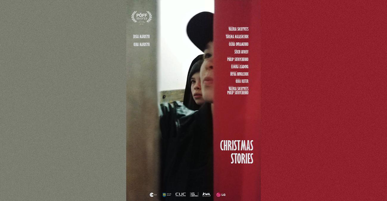 Фільм українських режисерів покажуть на Black Nights International Film Festival