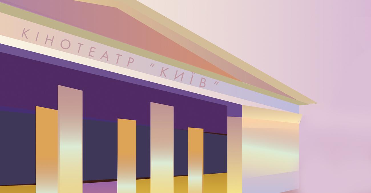 Кінотеатр «Київ» встановили непридатним до показів