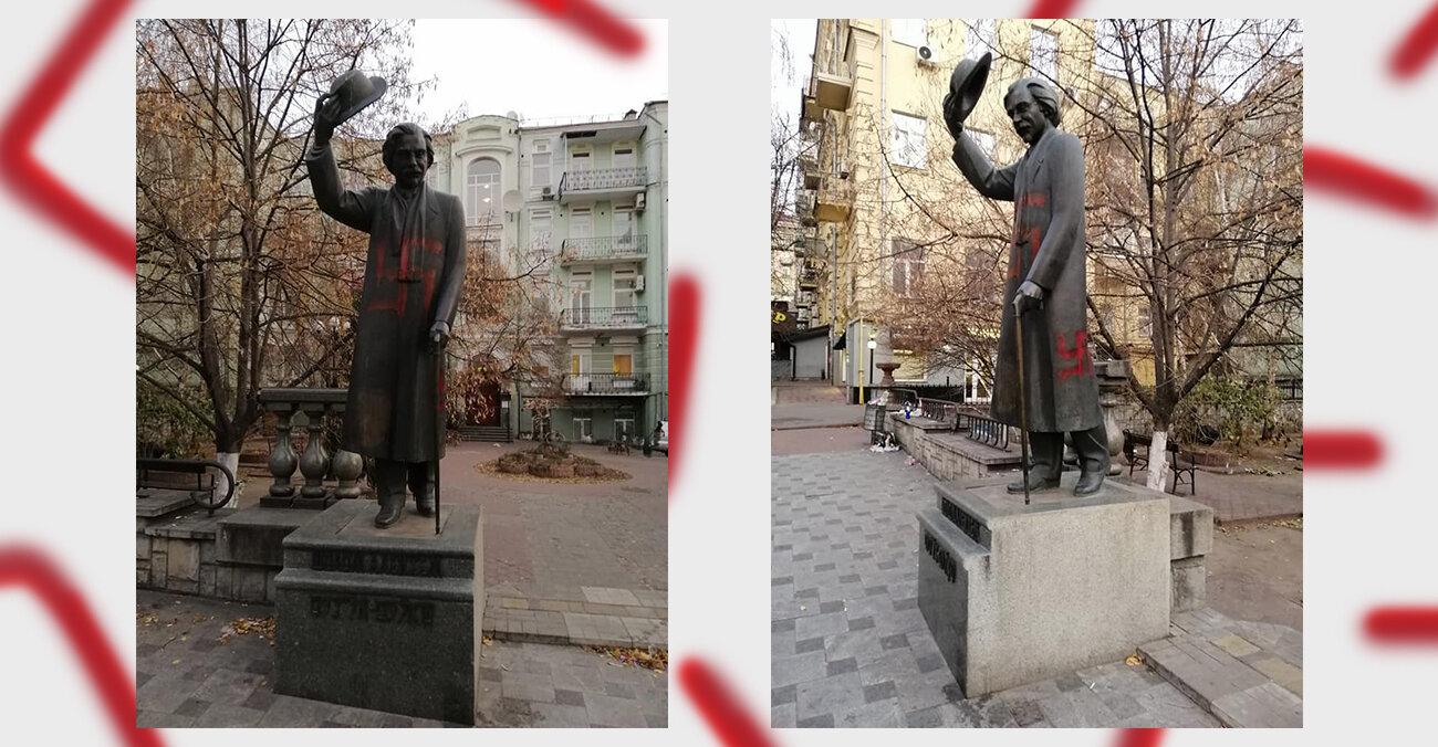 У Києві невідомі намалювали свастику на  пам'ятнику Шолом-Алейхему