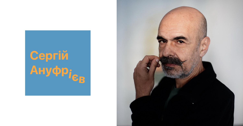 ОБРАЗ: 10 цитат з лекції Ніколая Карабіновича про Сергія Ануфрієва
