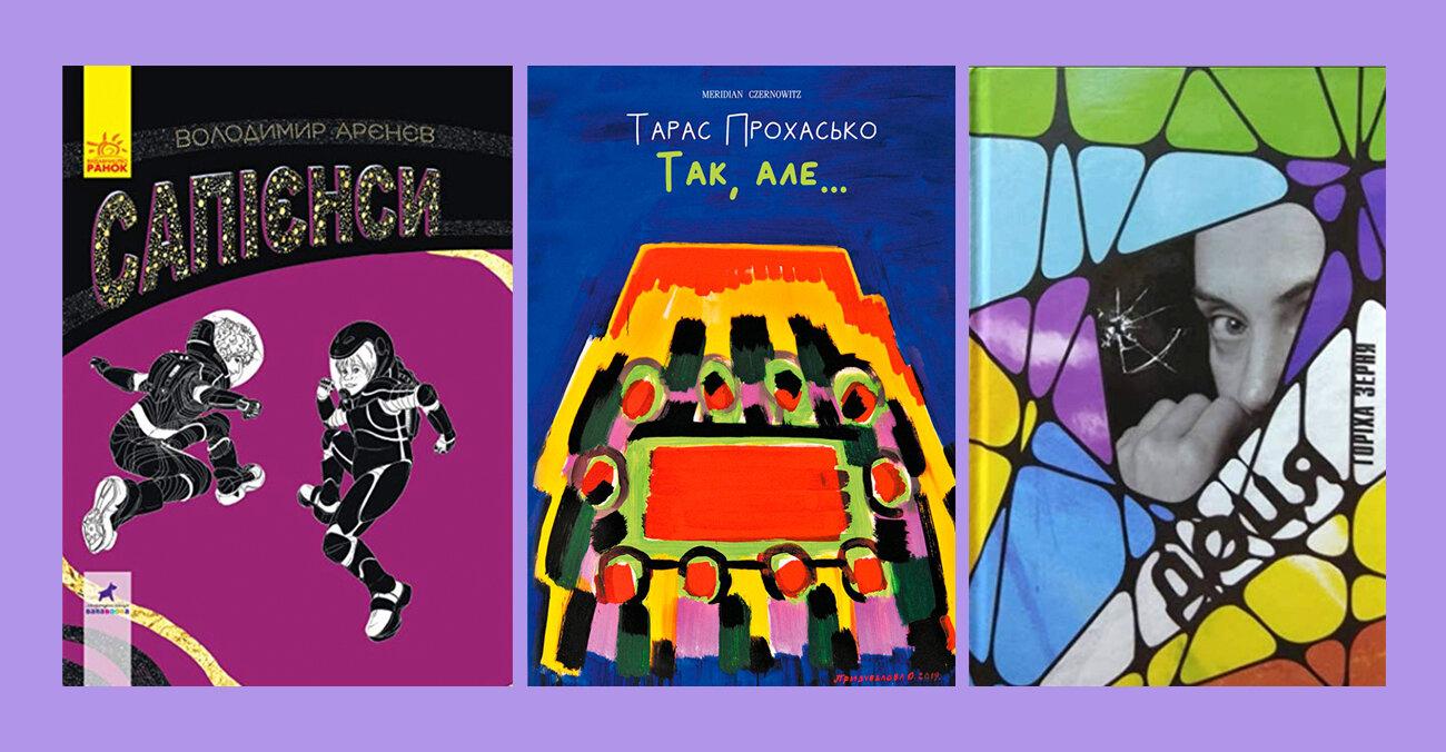 BBC News Ukraine назвала три кращі українські книги 2019 року