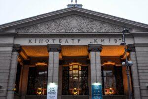 Київрада планує розірвати договір з орендарями кінотеатру «Київ»