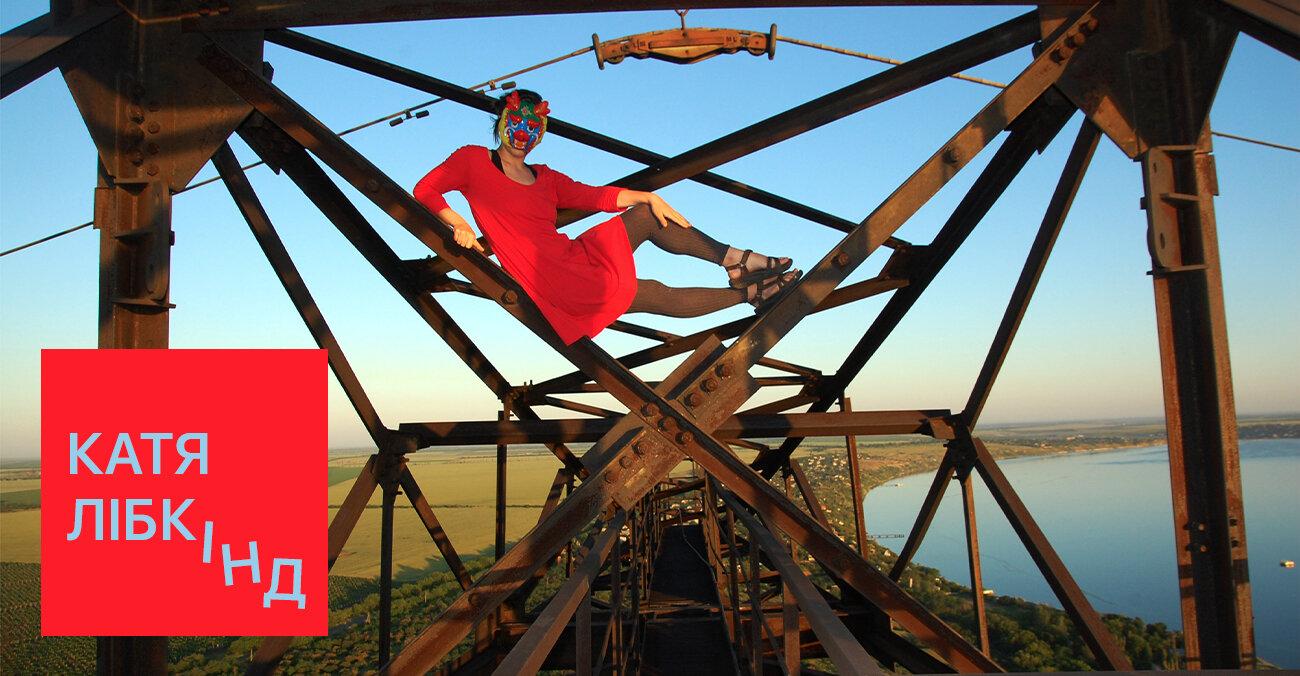 ОБРАЗ: 10 цитат з лекції Аліни Клейтман про Катю Лібкінд