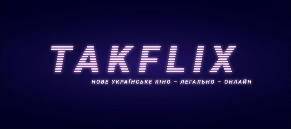 В Україні запустять стрімінгову платформу для легального перегляду фільмів
