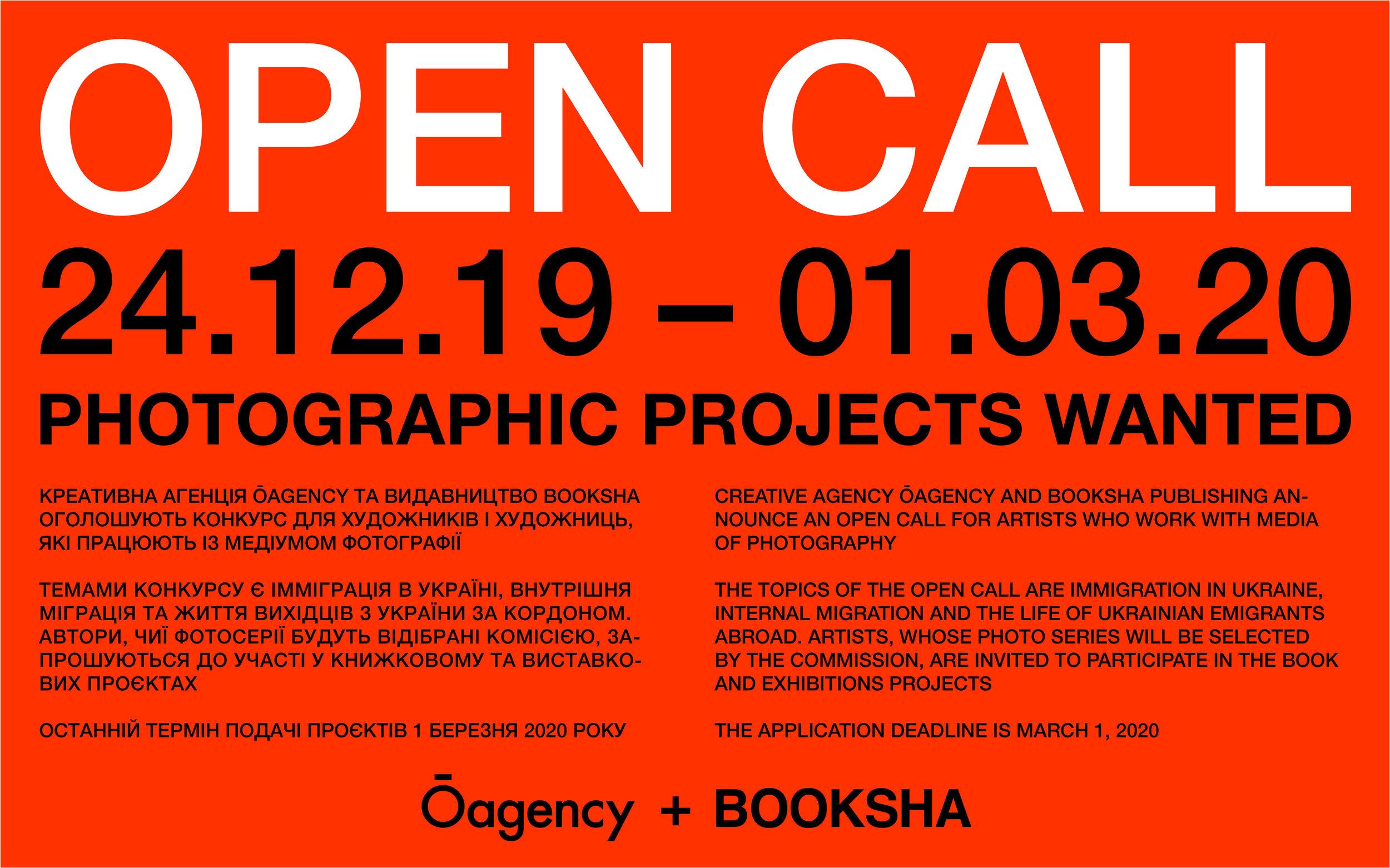 Ōagency та BOOKSHA оголосили open call для фотографів