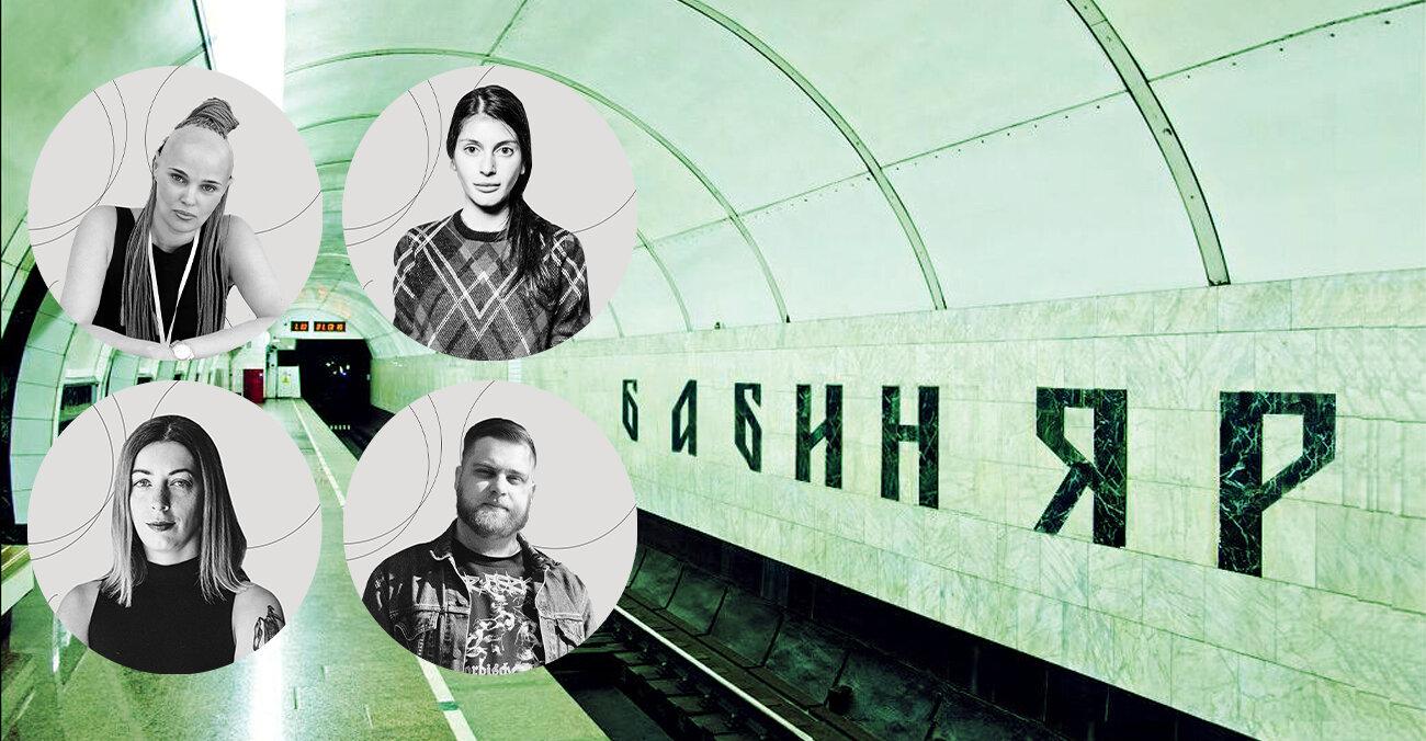 4 думки за перейменування станції «Дорогожичі» на «Бабин Яр»