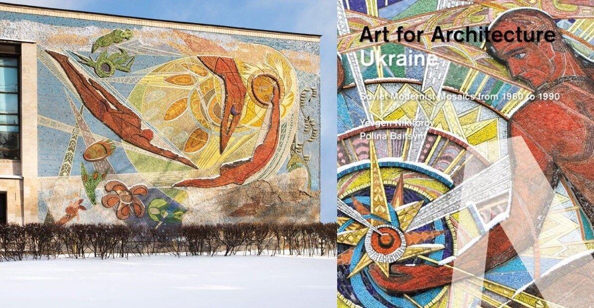 У Берліні вийде путівник мозаїками радянського періоду
