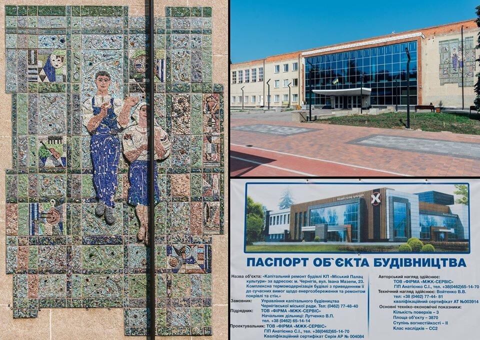 У Чернігові можуть знищити найстарішу мозаїку міста