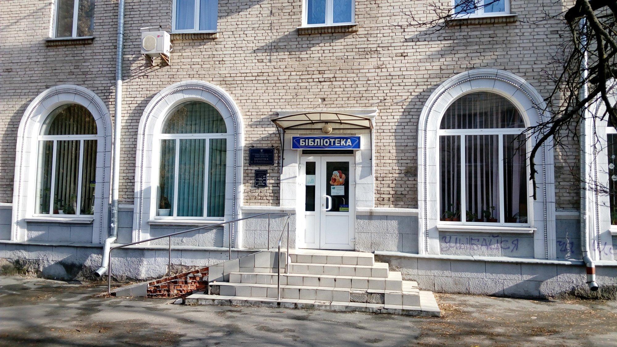 У Києві «декомунізували» 5 бібліотек