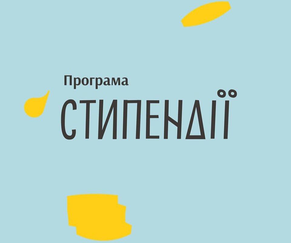 УКФ відкрив прийом заявок на програму «Стипендії»