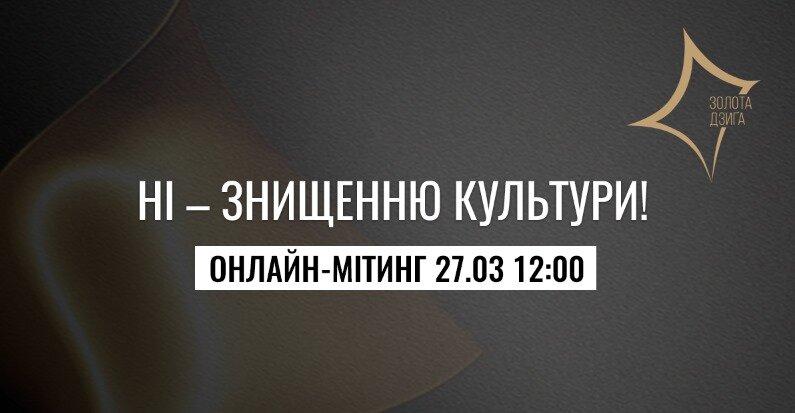 В Україні пройде онлайн-мітинг на захист української культури