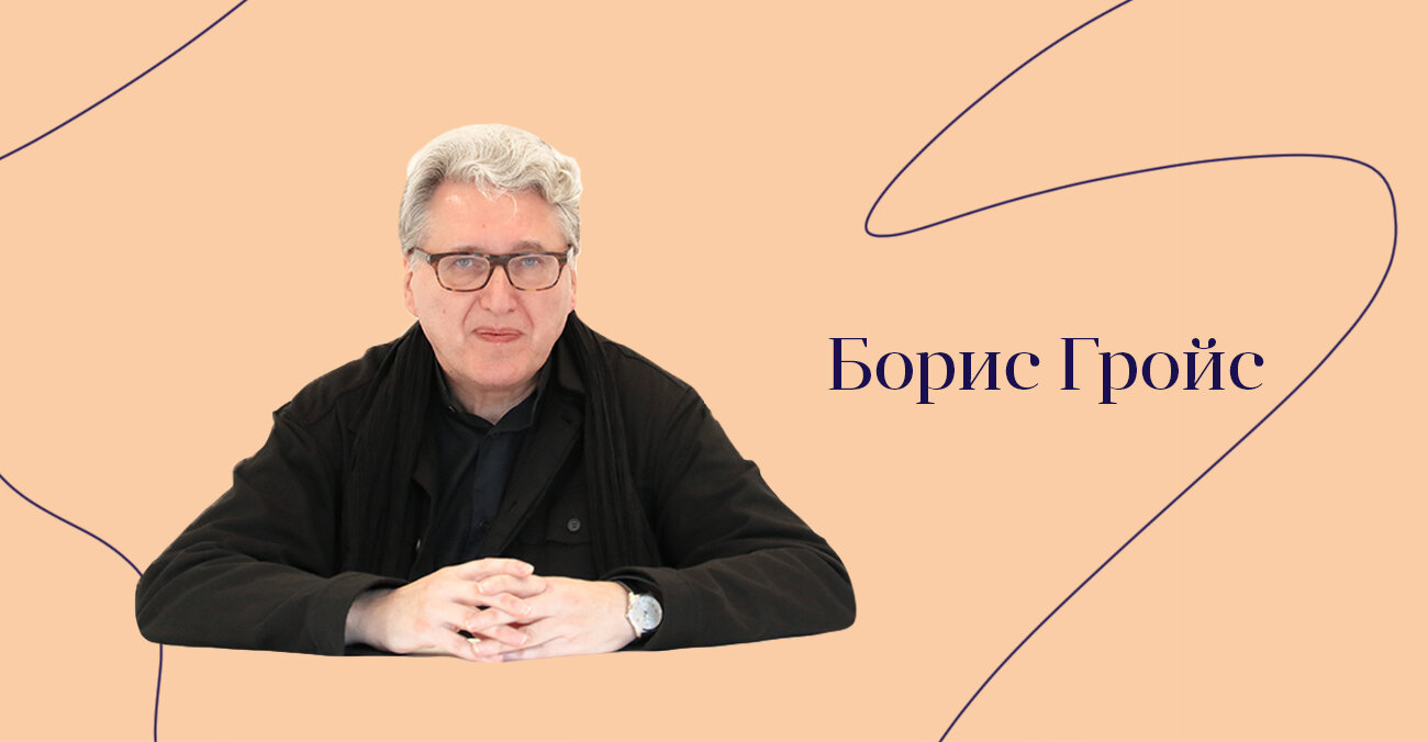 Знати: Борис Гройс