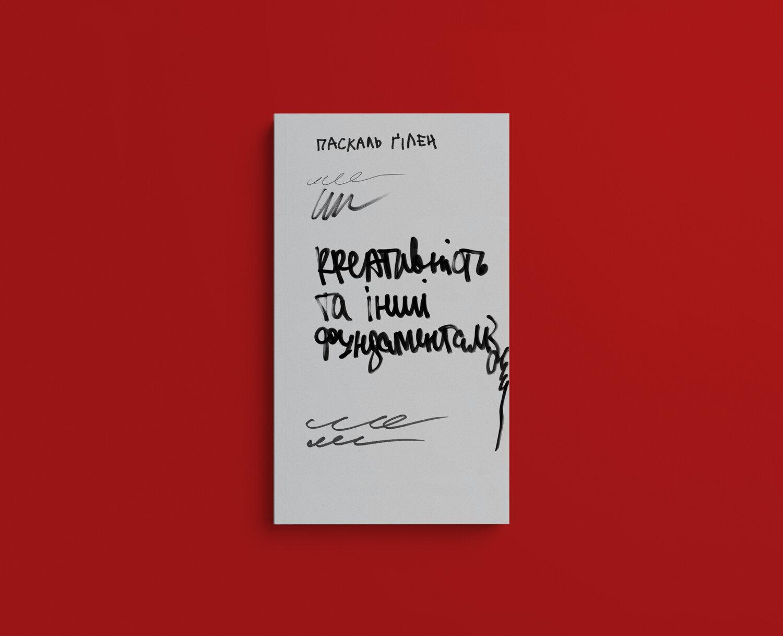 Паскаль Ґілен про культуру та креативність у новій книзі IST Publishing