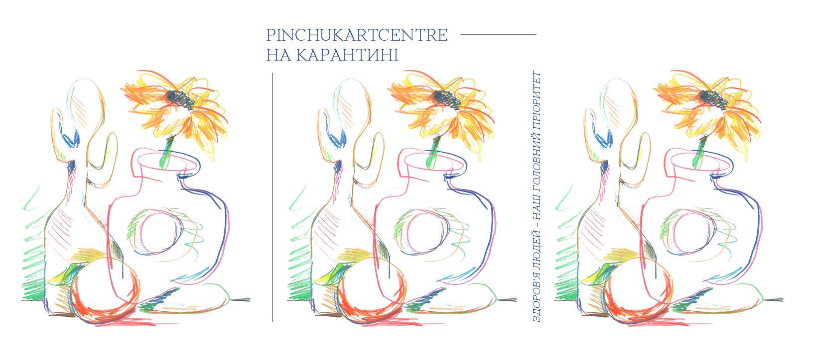 PinchukArtCentre почав освітню онлайн-програму з мистецтва для Всеукраїнської школи