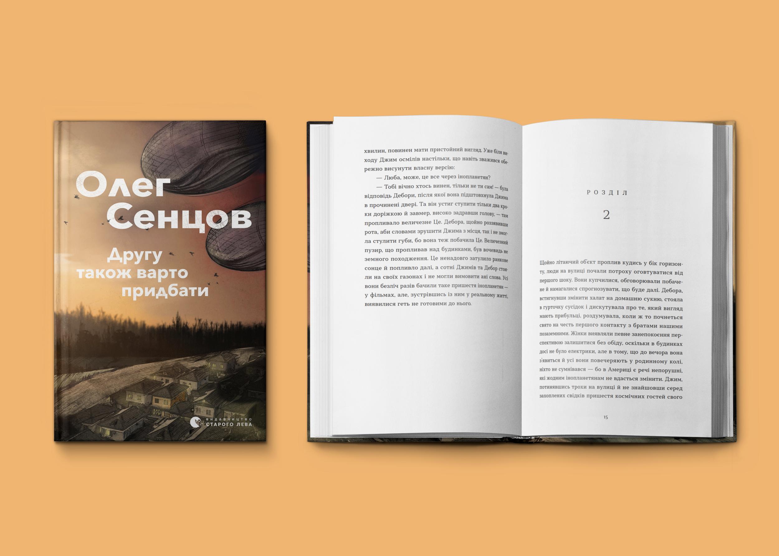 Олег Сенцов випустить книгу, яку написав під час ув'язнення