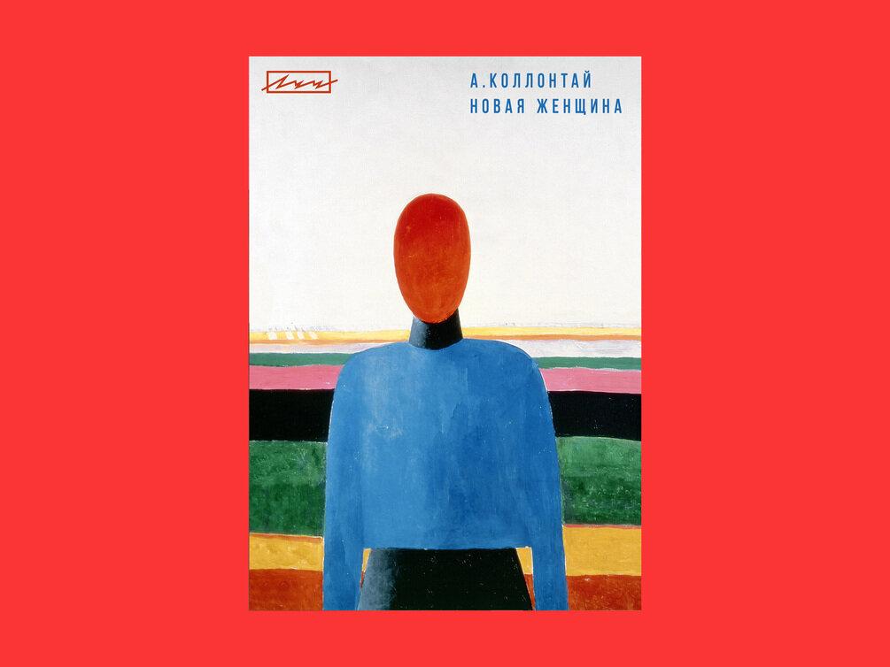 Медіа-лейбл «Луч» випустив електронну збірку із текстами Олександри Коллонтай