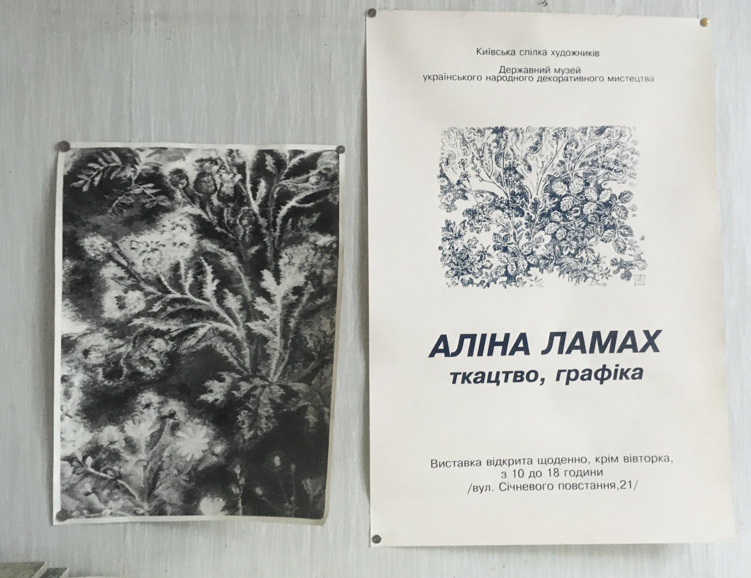Пам'яті Аліни Ламах