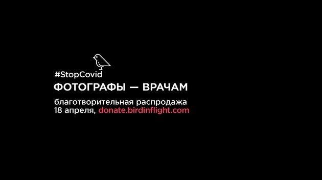 Bird in Flight долучився до кампанії #лікарігерої