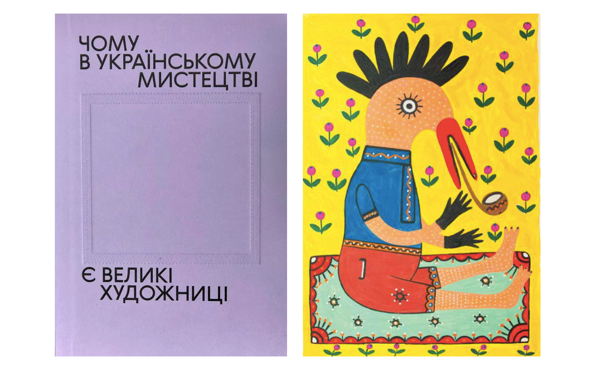 «Чому в українському мистецтві є великі художниці» виклали у вільний доступ