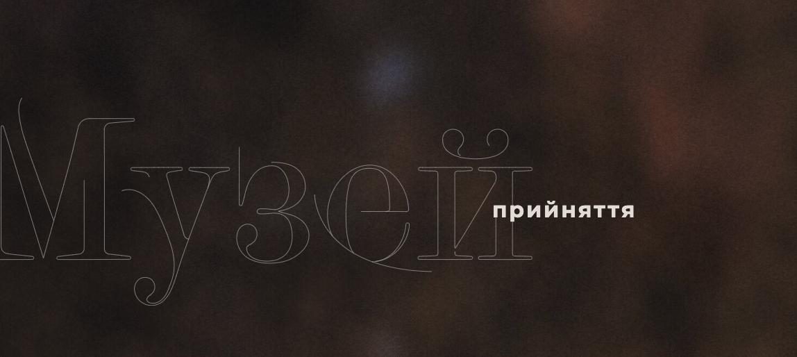 В Україні запустили онлайн-музей прийняття ЛГБТКІ спільноти