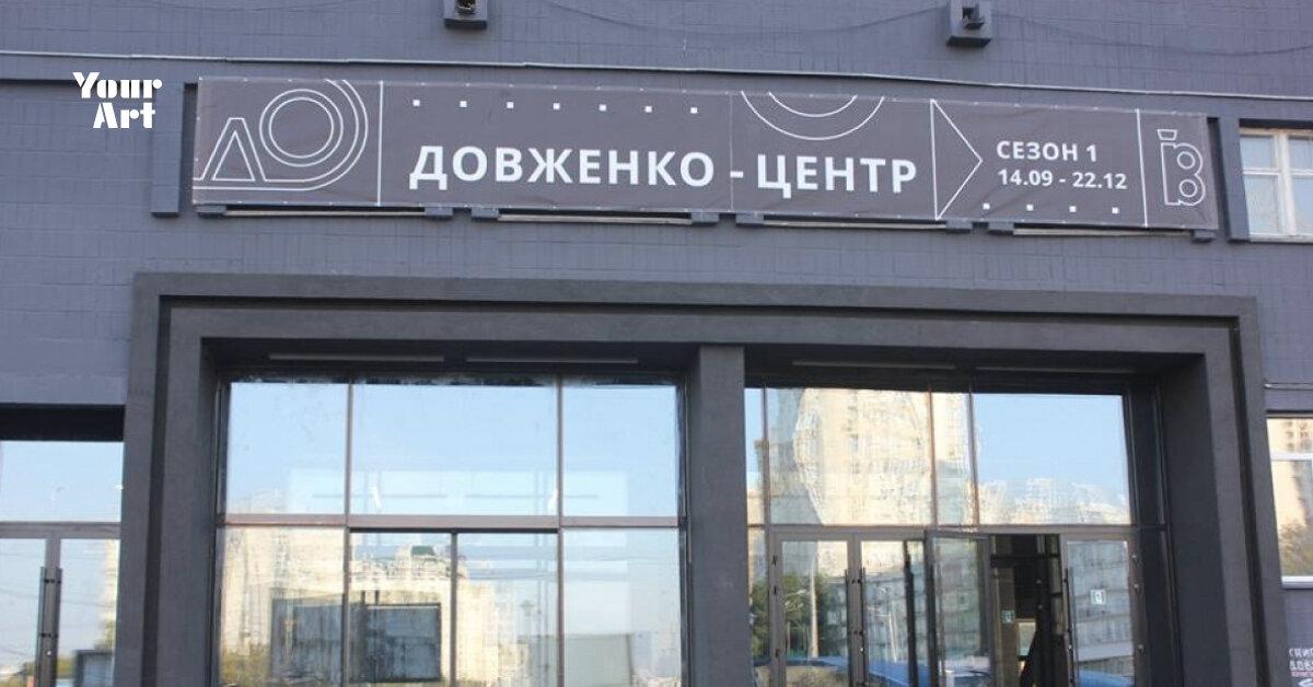 Національному центру Олександра Довженка надали фінансування