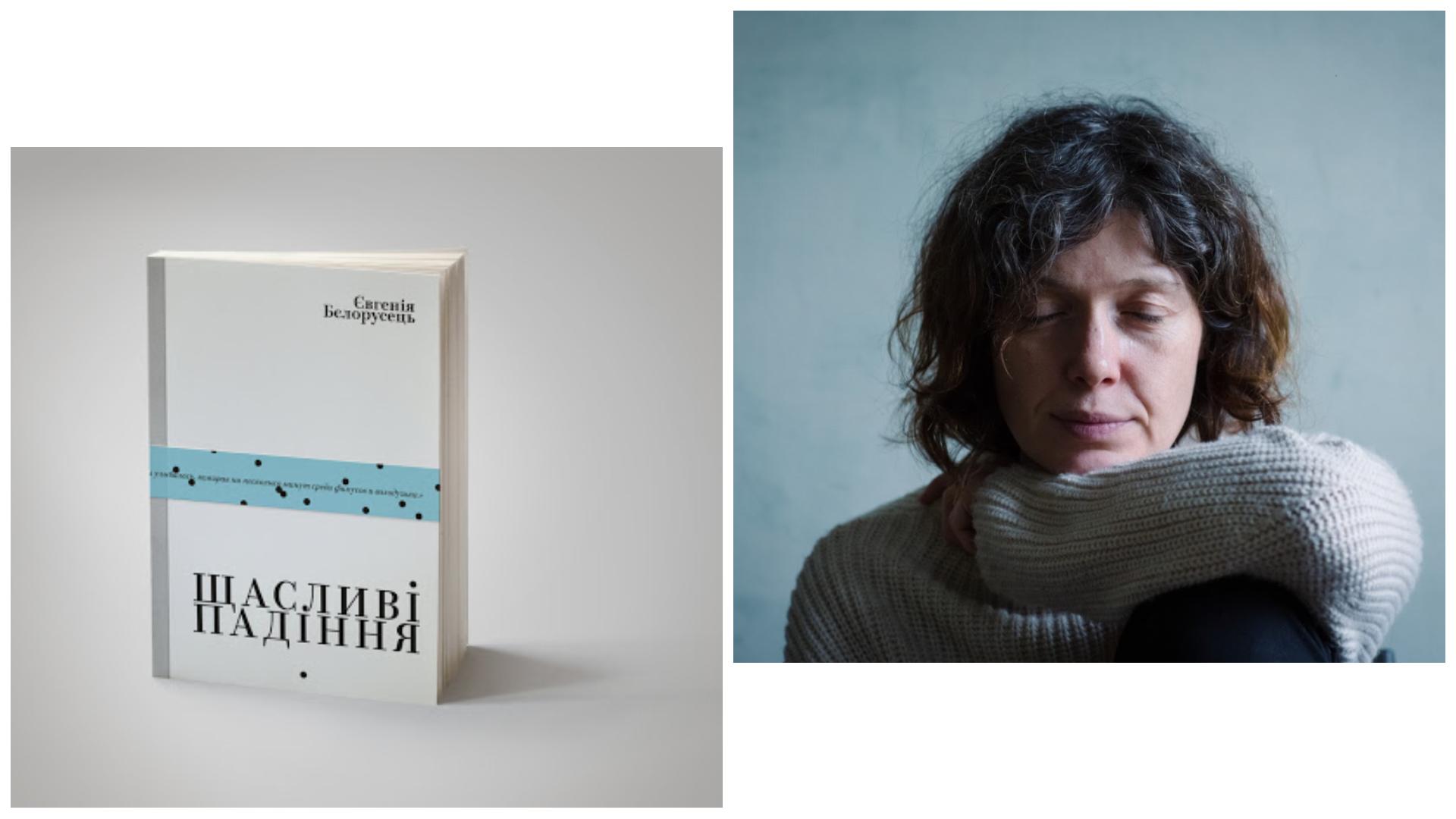 Книга Євгенії Бєлорусець отримала нагороду Internationaler Literaturpreis 2020