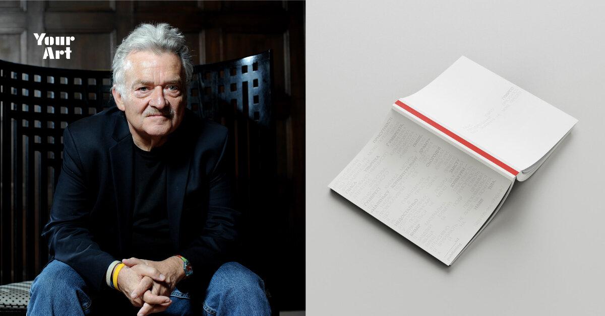 IST Publishing випустить книжку Ганса Ульриха Ґумбрехта