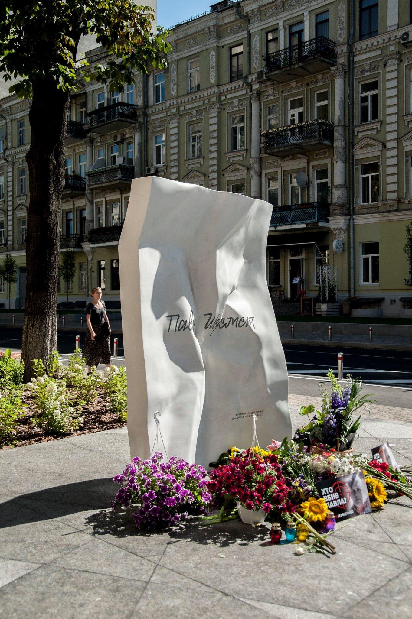 У Києві встановили пам'ятник Павлу Шеремету