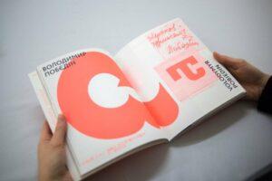 Книжковий Арсенал назвав переможців конкурсу «Найкращий книжковий дизайн 2020»