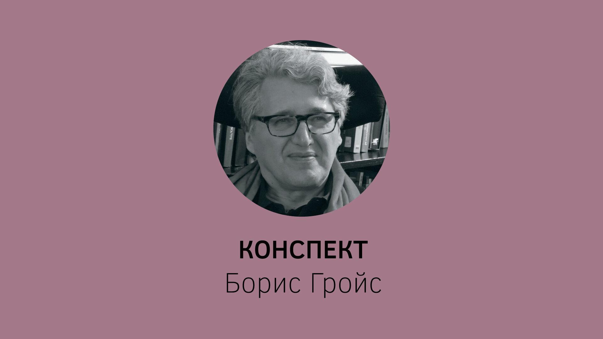 Борис Гройс: «Искусство состоит из беспрерывных закрытий перспектив и возможностей»