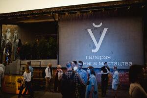 Директоку галереї «Ў» у Білорусі забрали на допит