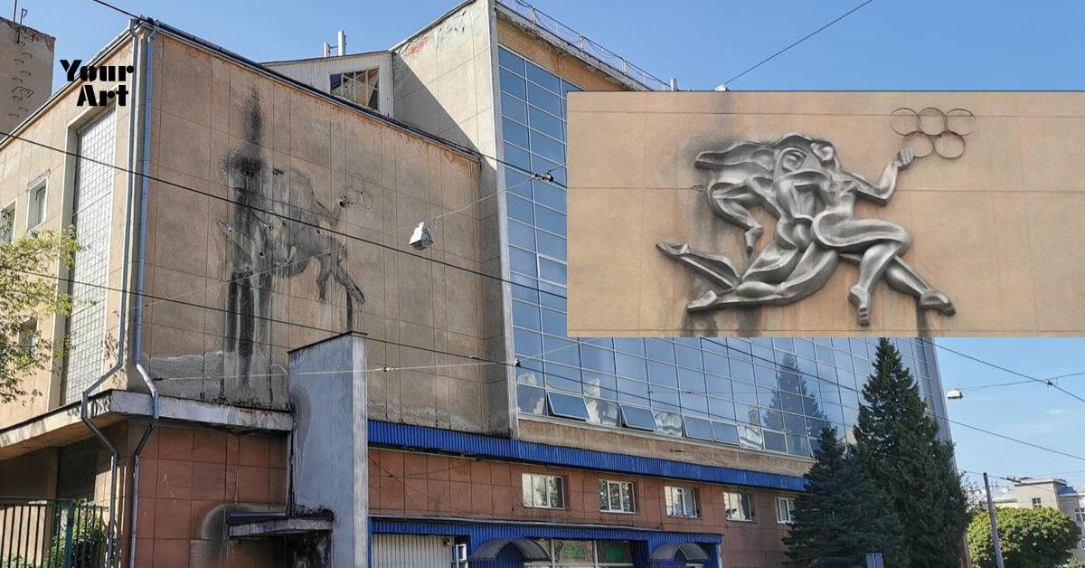 У Львові зняли барельєф з Палацу Спорту