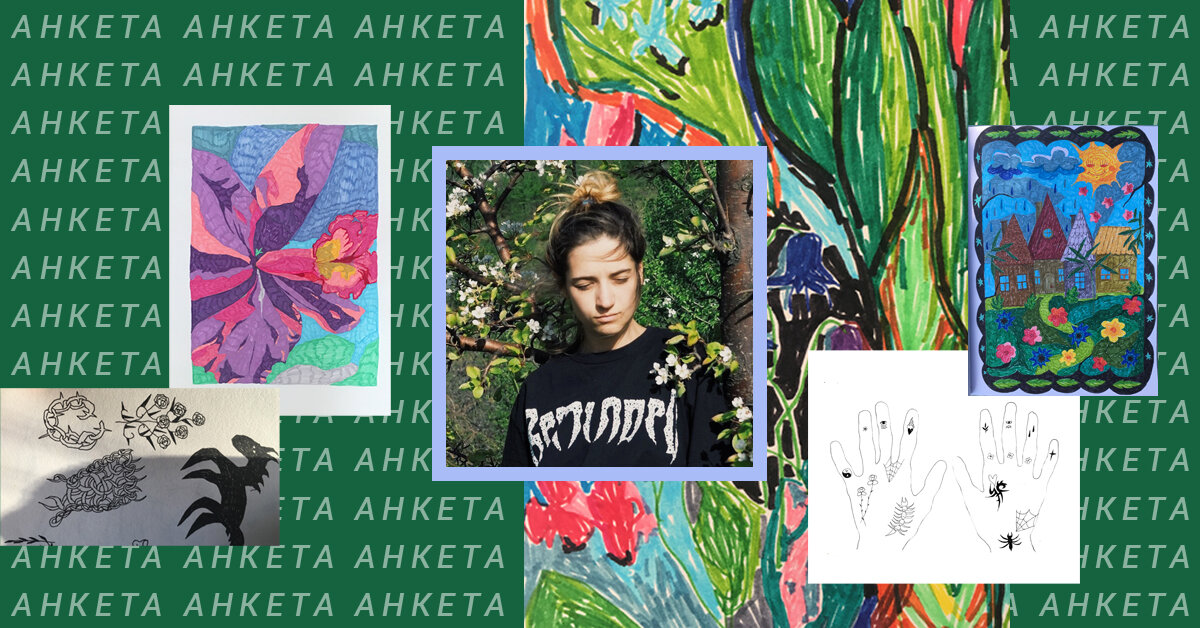 Анкета: Саша Юр'єва та її малюнки фломастерами