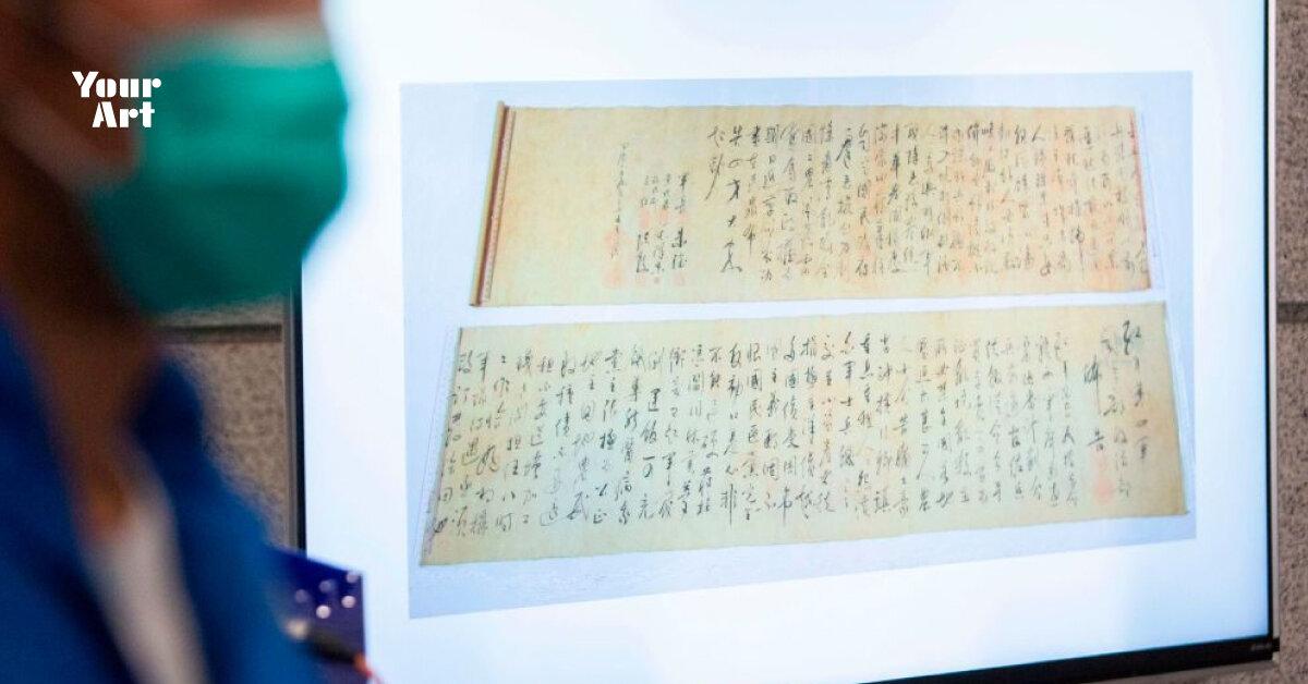 У Гонконгу знайшли викрадений сувій Мао Цзедуна