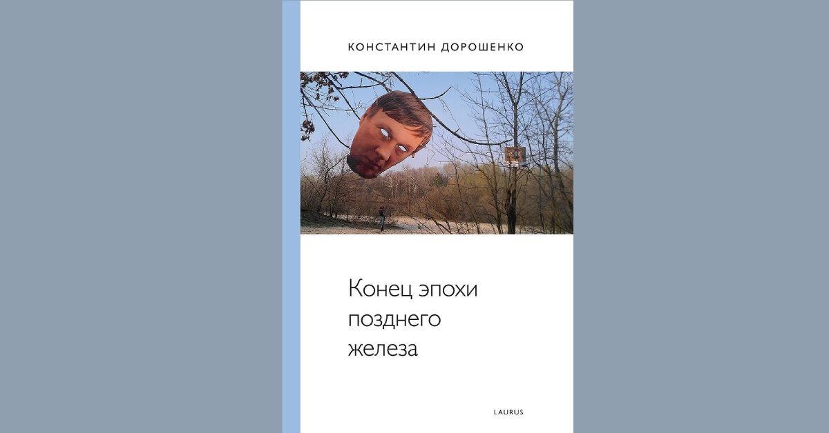 «Эстетические отношения искусства к действительности»: вступ до книжки Костянтина Дорошенка